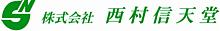 株式会社西村信天堂