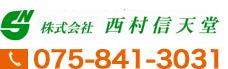 株式会社西村信天堂/075-841-3031
