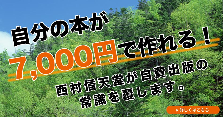 自分の本が7,000円で作れる-西村信天堂が自費出版の常識を覆します。